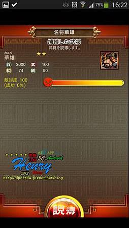 09.捕捉武將-2.jpg
