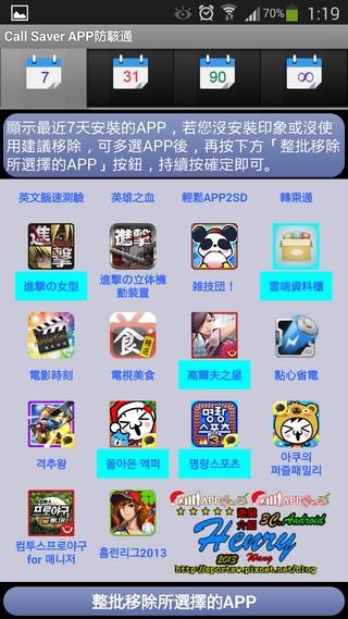 06.功能_大量移除APP.jpg