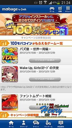 Screenshot_2013-12-26-21-24-31.jpg