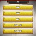 02.武將系統-1.jpg