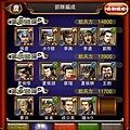 06.武將系統-3.jpg