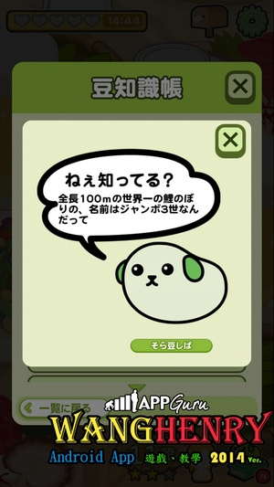 05.豆豆圖鑑-3.jpg