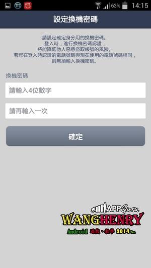 08.安全-換機密碼2.jpg