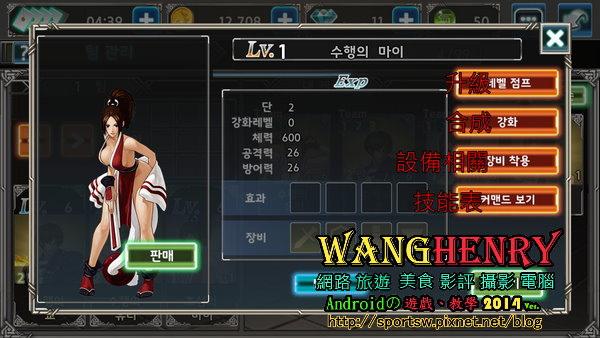03.隊伍與合成2.jpg