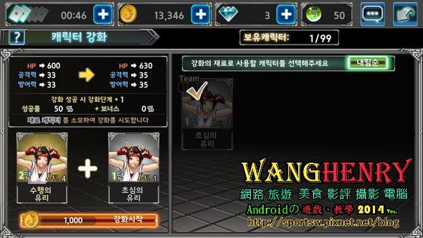 03.隊伍與合成3.jpg