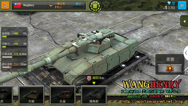 04.坦克種類-2.jpg