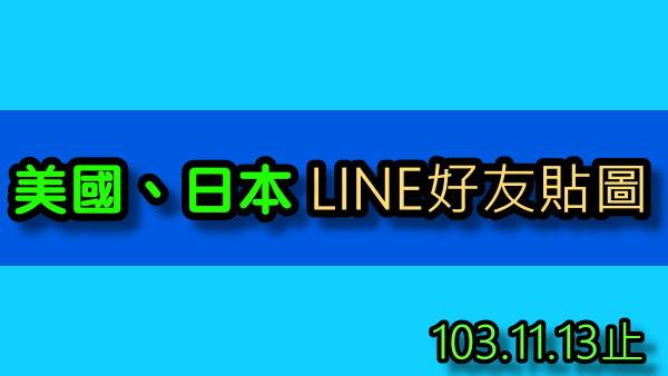 00_11.13_LINE美國日本貼圖封面.jpg