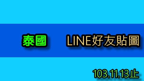 11.13_LINE泰國貼圖.jpg