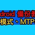 USB/MPT模式