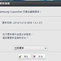 2014.12.18 軟體更新