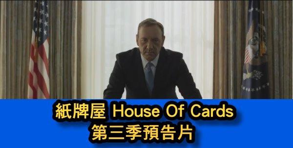 紙牌屋第三季預告.JPG