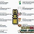 01.清單-日本.jpg