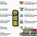 03.清單-泰國.png.jpg