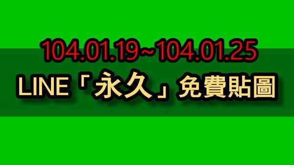 01.19_LINE永久貼圖