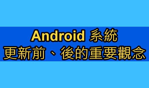 【教學】Android更新前後重要觀念