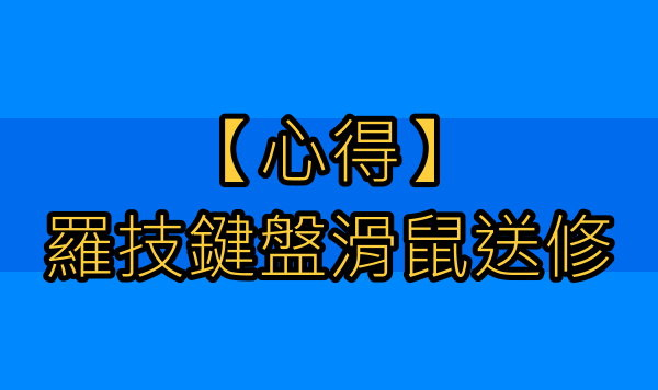 104.02.09_羅技產品送修