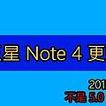 02.12-NOTE4更新