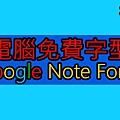 00.封面-Google免費字型.jpg