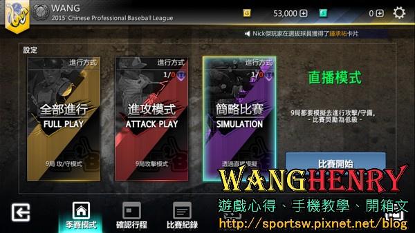 04.季賽制度3.jpg