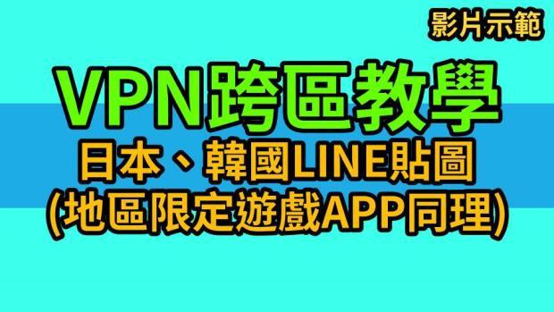 20150801-VPN跨區影片