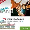 02.最終幻想3-700.jpg