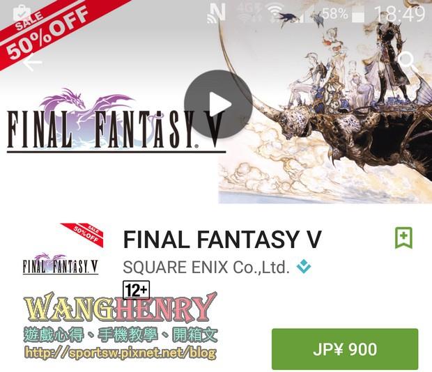 02.最終幻想5-900.jpg