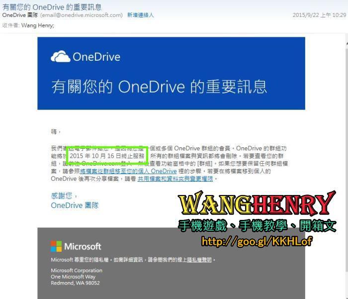 OneDrive群組功能掰.JPG