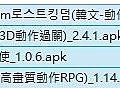03.13-APK.JPG