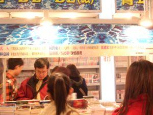 2009國際書展 010.jpg