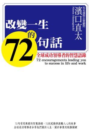 改變一生的72句話-小封面-n.jpg