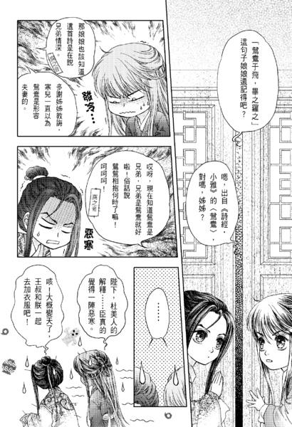 宅女漫畫p83.jpg