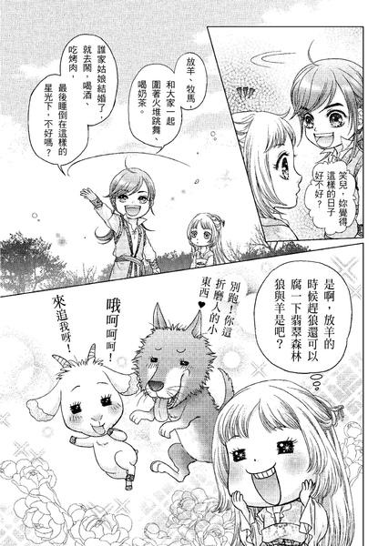宅女2內頁漫畫1