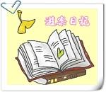 遊樂日記.jpg
