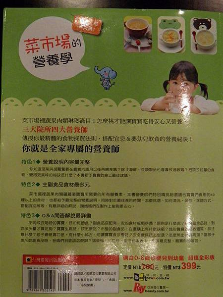 菜市場的營養學2.JPG