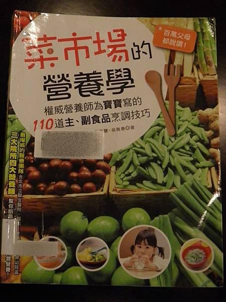 菜市場的營養學.JPG