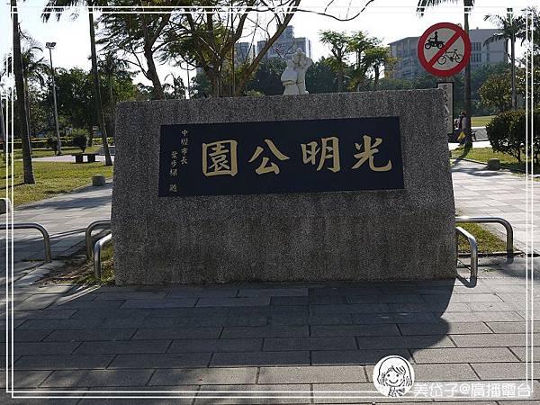 光明公園1.jpg