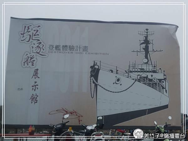 德陽艦10.jpg
