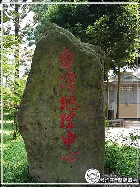 原地理中心碑(山清水秀碑)1.jpg