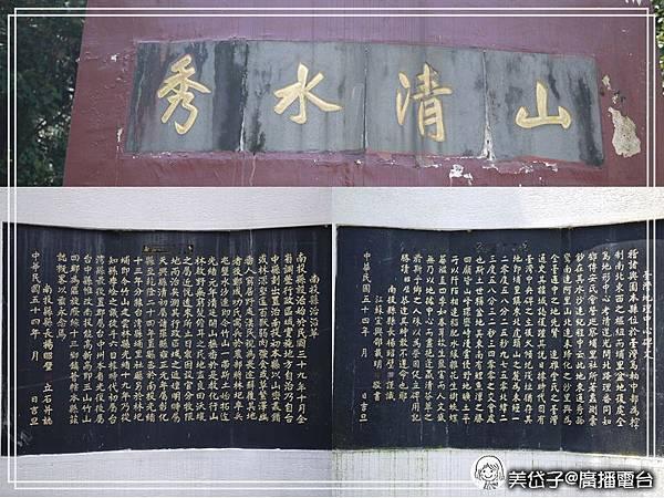 原地理中心碑(山清水秀碑)6.jpg