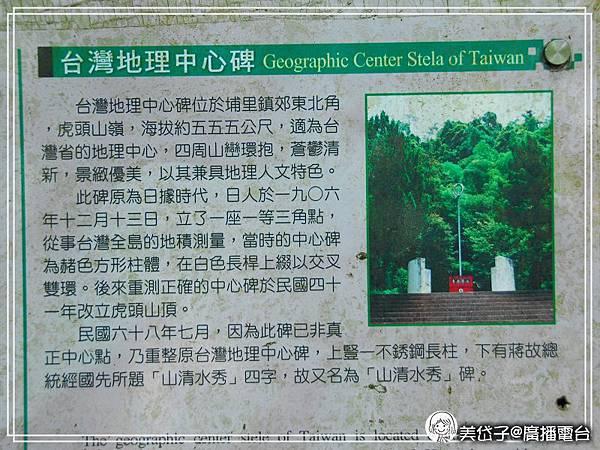 埔里地理中心碑1.jpg
