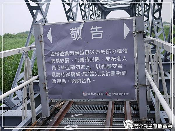 虎尾糖廠鐵橋9.jpg