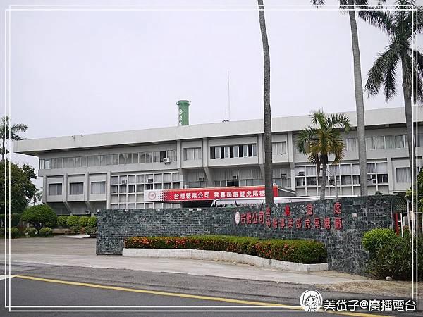 虎尾糖廠1.jpg