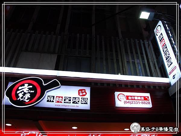 老先覺麻辣窯燒鍋.jpg