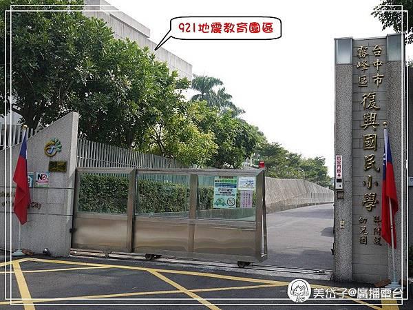 霧峰復興國小.jpg