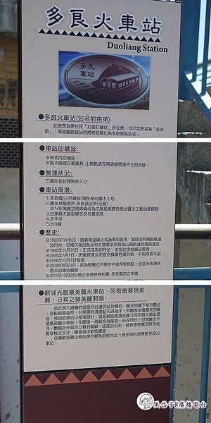 多良車站13.jpg