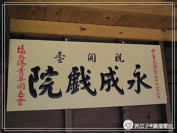 永成戲院2.jpg