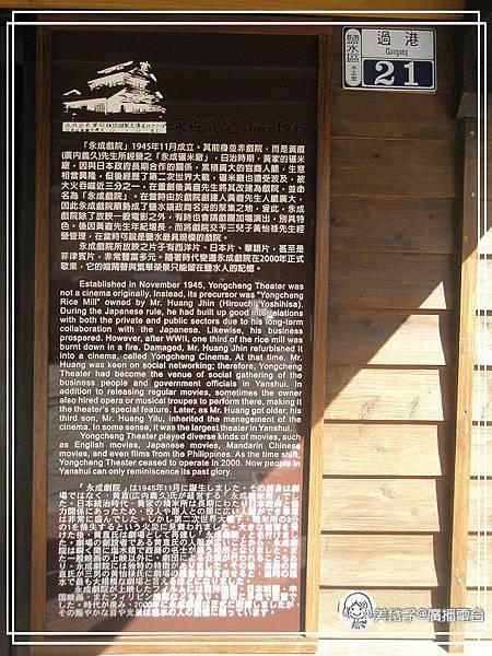 永成戲院6.jpg