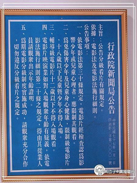 永成戲院10.jpg