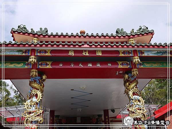 劍井、國姓廟3.jpg