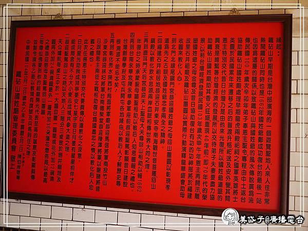 劍井、國姓廟11.jpg
